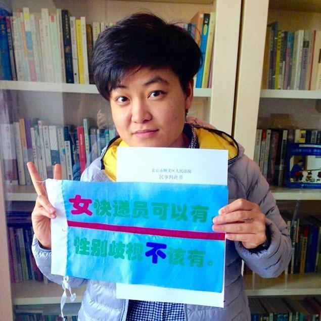 """""""Las mujeres podemos ser mensajeras, no nos discriminéis"""", Ma Hu con uno de sus lemas durante su campaña por la igualdad laboral."""