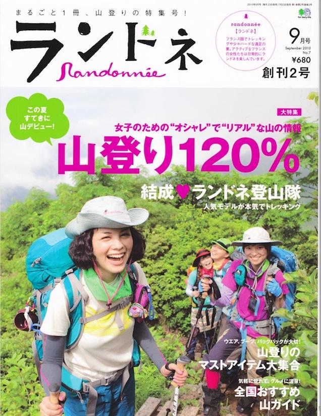 Yama Girls: moda, montaña y misticismo